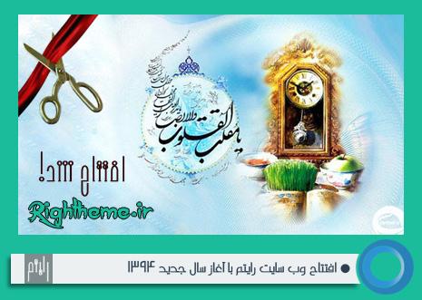 افتتاح وب سایت رایتم با اغاز سال جدید! (ادمین 1)