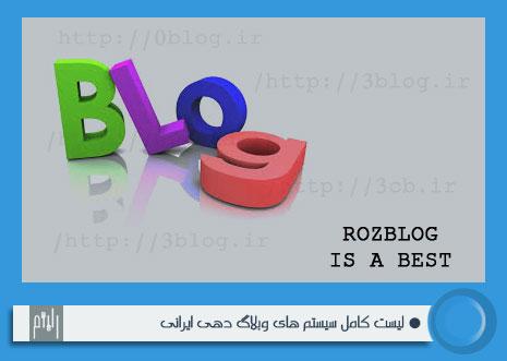 لیست کامل سیستم های وبلاگ دهی ایرانی