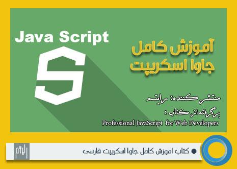 دانلود کتاب اموزش کامل جاوا اسکریپت فارسی