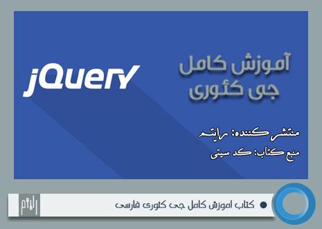 دانلود کتاب آموزش جامع جی کوئری Jquery به زبان فارسی