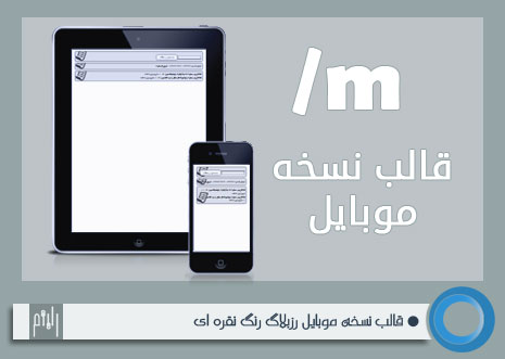 دانلود قالب نسخه موبایل رزبلاگ رنگ نقره ای