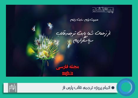 اتمام پروژه ترجمه قالب پارس ناز برای مجله فارسی