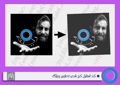 کد استایل کج شدن تصاویر وبلاگ