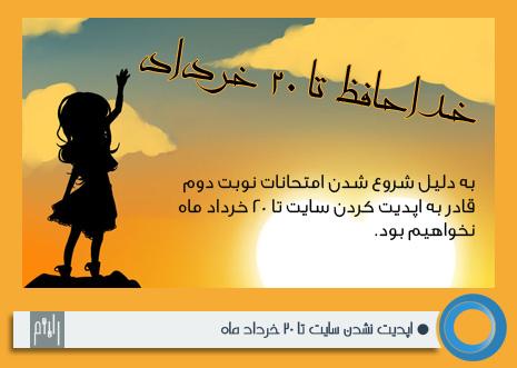 اپدیت نشدن سایت تا 20 خرداد ماه