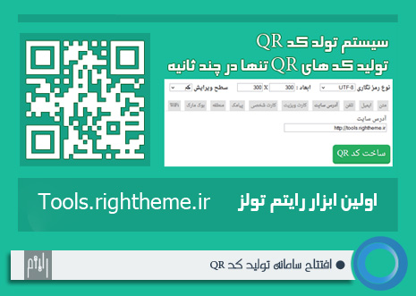 سامانه تولید کد QR