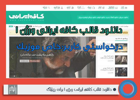 دانلود قالب کافه ایرانی برای رزبلاگ