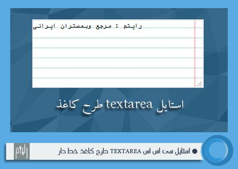 استایل سی اس اس Textarea طرح کاغذ خط دار
