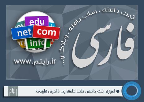 اموزش ثبت دامنه ، ساب دامنه و... با ادرس فارسی