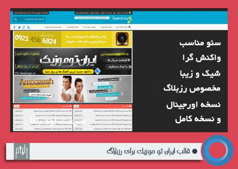 دانلود قالب ایران تو موزیک برای رزبلاگ