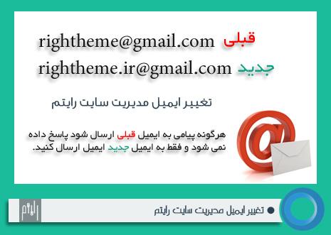 تغییر ایمیل مدیریت سایت رایتم