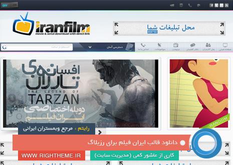 دانلود قالب ایران فیلم برای رزبلاگ