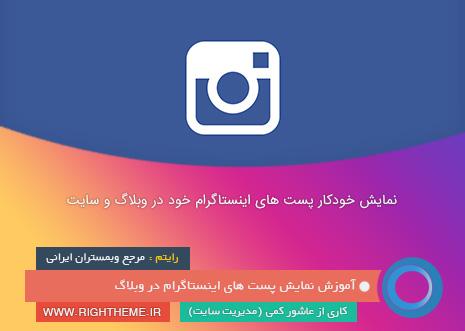 آموزش نمایش پست های اینستاگرام در وبلاگ - نسخه اصلاح شده