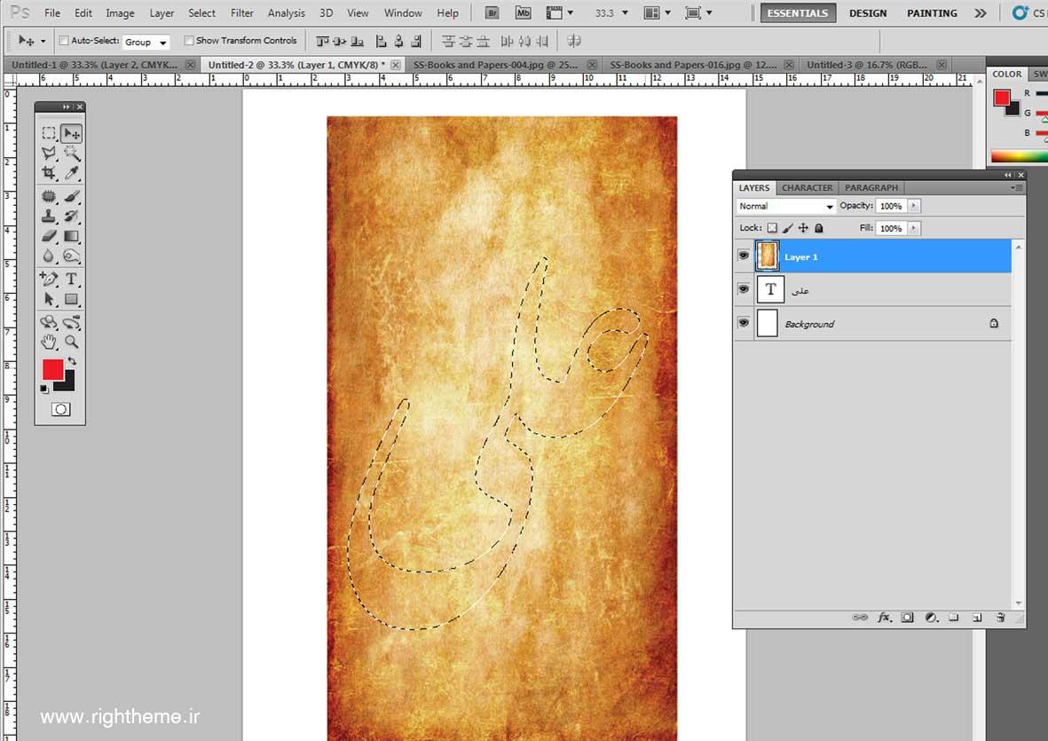 آموزش سایه زدن تایپوگرافی حروف فارسی