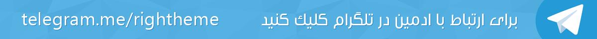 ای دی تلگرام ادمین رایتم