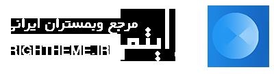 رایتم : مرجع وبمستران ایرانی