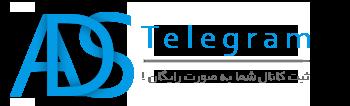 ثبت رایگان کانال تلگرام - adschannell