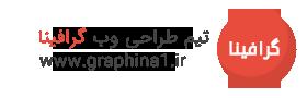 گرافینا:مرجع رایگان گرافیک و کدو ابزار