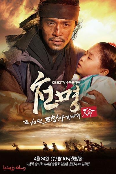 دانلود سریال کره ای ساچویی فراری از قصر