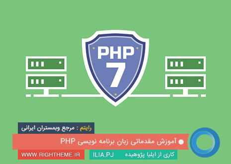 آموزش مقدماتی زبان برنامه نویسی PHP