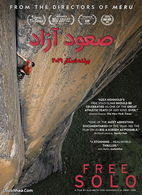 مستند صعود آزاد