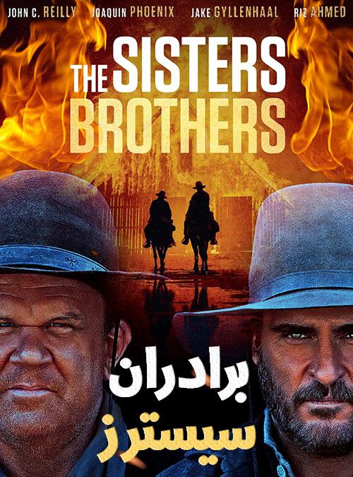 فیلم برادران سیسترز
