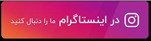 اینستاگرام سایت
